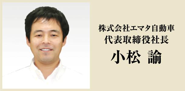 株式会社 エマタ自動車 代表取締役 小松諭